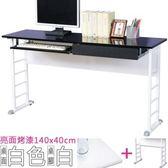 Homelike 查理140x40工作桌亮面烤漆-附抽屜.鍵盤架 桌面-白/ 桌腳-
