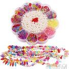 串珠玩具diy益智手工制作材料包穿珠子手錬女孩禮物弱視訓練  遇見生活