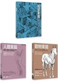 傑克漢姆 Jack Hamm 【人體   動物 風景】素描經典系列套書