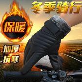 皮手套男士冬季騎行加絨加厚保暖防風寒防水觸屏騎車摩托車棉手套 街頭布衣
