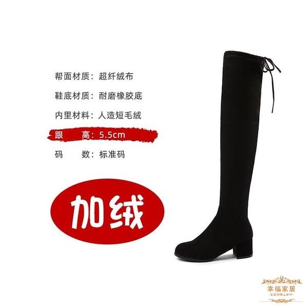 膝上靴 長靴女過膝2021秋冬新款彈力顯瘦長筒靴粗跟薄款高筒靴中高跟女靴