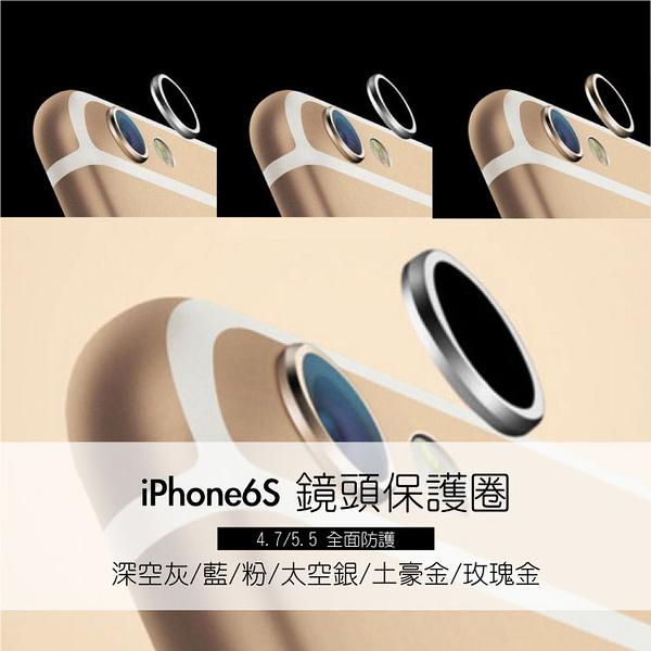 ✔鏡頭保護圈 Apple蘋果 iPhone6/6S 4.7吋 iPhone6/6S Plus 5.5吋 鏡頭圈 攝像頭環 金屬圈