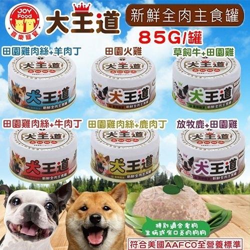 *WANG*【24罐組】喜樂寵宴《犬王道之新鮮全肉主食罐》85G 狗罐頭 多種口味任選