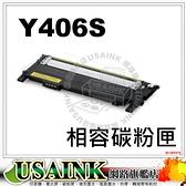 USAINK~Samsung CLT-Y406S 黃色相容碳粉匣   適用 三星 CLP-365W/CLX-3305W/SL-C460W/SL-C460FW/SL-C410W