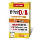 【三多生技】三多維他命D3+B膜衣錠(120粒/盒)x1盒
