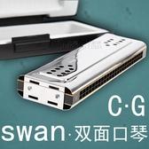 口琴  swan天鵝 演奏口琴 24孔C調G調復音口琴 雙面口琴 配盒