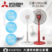 MITSUBISHI 三菱12吋 AC電風扇 R12A-RW (公司貨)