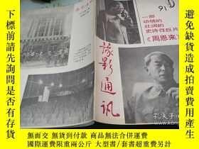 二手書博民逛書店罕見豫影通訊1991.9Y139224