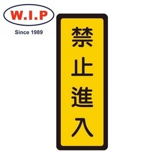 【W.I.P】400系列標示牌-禁止進入  053 台灣製 /個