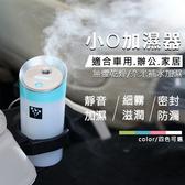 馬卡龍車用負離子噴霧水氧機/水霧機/車載/濕潤器/空氣清淨器/車用/香薰/淨化/車充式