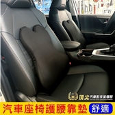 SUBARU速霸陸 全車系【汽車座椅護腰靠墊】五代森 記憶型材質 靠腰墊 四代森 行車安全舒適