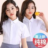 女童白襯衫短袖夏季純棉兒童白色襯衣小學生中大童校服洋氣表演服 幸福第一站