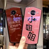 玻璃殼美圖T8手機