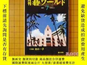 二手書博民逛書店罕見月刊圍棋世界(2001-07)Y8855 日本棋院 出版20