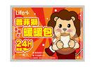 Life+ 暖暖包10入/包【躍獅】*6袋以上請選宅配,超商拒收