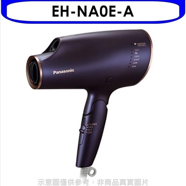 Panasonic國際牌【EH-NA0E-A】奈米水離子吹風機夜空藍