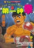 第一神拳05
