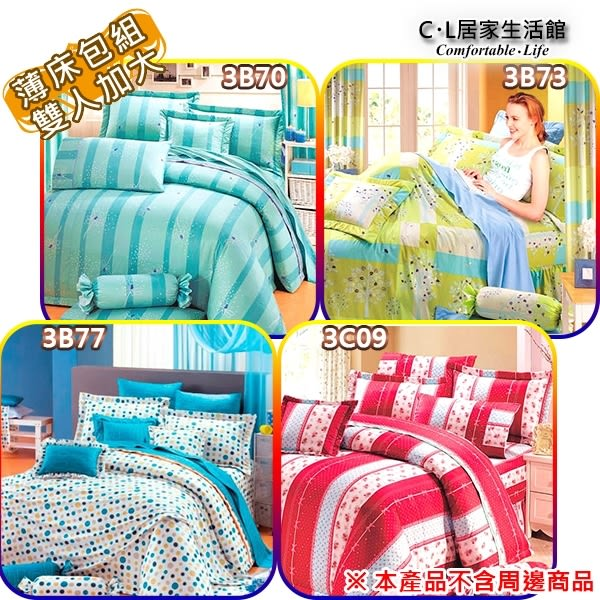 【 C . L 居家生活館 】雙人加大薄床包組(3B70/3B73/3B77/3C09)