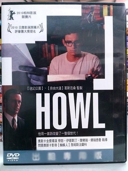 挖寶二手片-Y86-050-正版DVD-電影【HOWL】-詹姆斯法蘭科