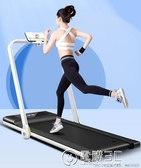 超靜音折疊家用款小型跑步機女家庭宿舍室內健身迷你電動走步平板 雙十二全館免運