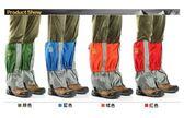 登山綁腿 戶外防水超輕雪套 男女通用防護雪套 腳套防沙套 (顏色隨機出貨)