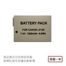 CANON LP-E8 LPE8 防爆鋰電池 保固一年 CANON 550D 600D 650D 700D Kiss X4 X5 X6 T2I T3I T4i