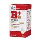 平均310元/瓶【醫之方】 緩釋B群雙層錠x24盒(70錠/盒)
