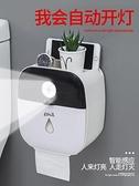 創意智慧感應式衛生間廁所收納架自動紙巾盒多功能簡約家用置物架 快意購物網
