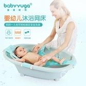 全館83折 嬰兒洗澡網寶寶浴網嬰兒浴盆網兜通用洗澡架新生兒浴網
