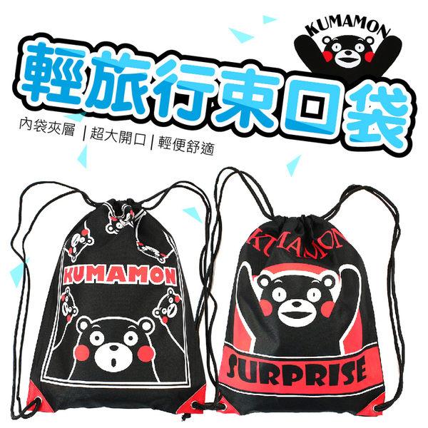 【DE252】熊本熊!旅行束口袋 KUMAMON 收納袋 手提包 斜背包 休閒包 後背包 學生書包包