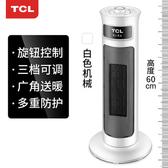TCL取暖器家用浴室電暖器爐立式暖氣速熱風片節能省電小型暖風機 220V~ 亞斯藍