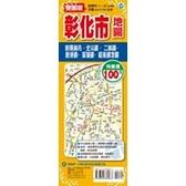 彰化市地圖(半開)