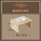 HOJJA賀家[寵物原木碗架,單口,美耐皿碗]