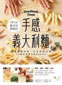 有形有色!義大利媽媽的手感義大利麵 :從麵團開始做,在家就能品嚐45種五星級美..