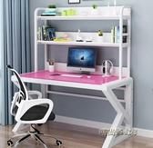 簡約現代經濟型鋼化玻璃電腦桌台式家用辦公桌簡易辦公桌學習書桌MBS 「時尚彩虹屋」