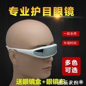 護目鏡 電焊眼鏡護目鏡焊工鏡氬弧焊氣焊銅焊鏡燒焊防電弧太陽鏡開車 薇薇家飾