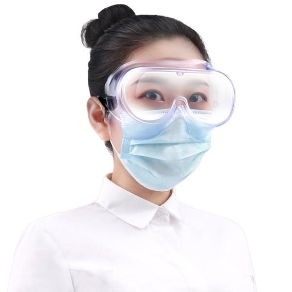 護目鏡 醫用護目鏡全封閉罩防疫飛沫病毒防塵透明隔離眼罩眼鏡醫療防護鏡【全館免運】