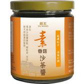 菇王.素香菇沙茶醬(12瓶/箱)﹍愛食網