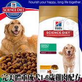 【zoo寵物商城】美國Hills希爾思》完美體重成犬1-6歲雞肉配方-4磅1.81kg