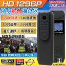 HD 1296P 廣角140度執法隨身微型密錄器(適合檢警使用)