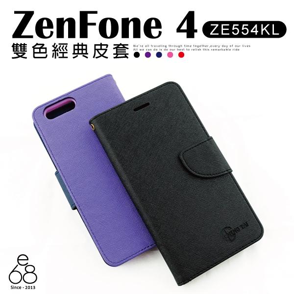 E68精品館 經典款 雙色 皮套 ASUS ZenFone4 ZE554KL Z01KD 手機殼 支架 翻蓋 卡片 保護套