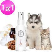 【愛戀花草】白檀香精油 護色瑩彩寵物香水 100ML《買一送一/共兩瓶》