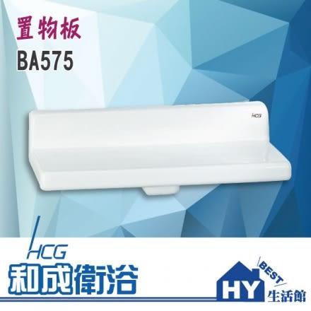 HCG 和成 BA575 置物板 置物架 化妝板 -《HY生活館》水電材料專賣店