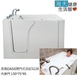 【海夫健康生活館】美國 OASIS 開門式浴缸 5129 內推門 基本款 (130*75*95 cm)