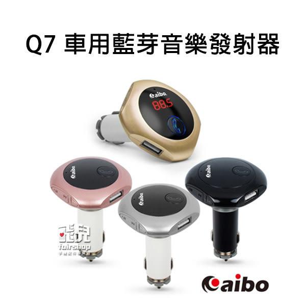 【飛兒】aibo Q7 車用藍芽音樂發射器 FM對頻 免持通話 車載充電器 支援TF USB (A)