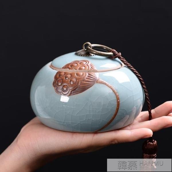 哥窯紫砂密封茶葉罐陶瓷茶盒茶倉旅行儲物罐普洱罐存茶罐茶具  母親節特惠