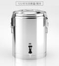 大容量湯桶熱水茶桶商用裝豆漿桶 不銹鋼保溫桶食堂飯桶 「時尚彩紅屋」