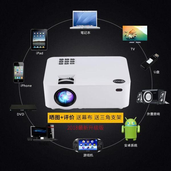 led投影小型手機投影儀家用安卓智能投影蘋果高清1080p微型投影機無線WiFi
