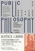 (二手書)為什麼我們需要公共哲學:政治中的道德問題