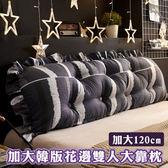 加大韓版花邊雙人大靠枕 三角大靠枕 靠墊 抬腿枕 床頭枕 靠腰墊 靠背(120cm)追劇看書